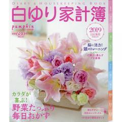 白ゆり家計簿2018 2018年11月号 【月刊Pumpkin別冊】
