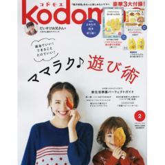 kodomoe(コドモエ) 2018年2月号