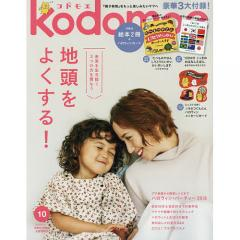 kodomoe(コドモエ) 2018年10月号
