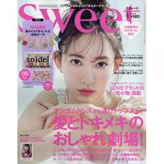 sweet(スウィート) 2018年4月号
