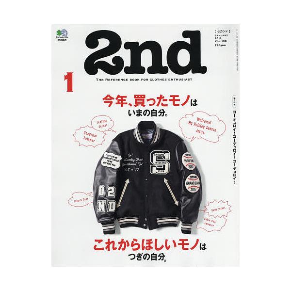 2nd(セカンド) 2018年1月号