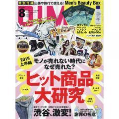 DIME(ダイム) 2019年8月号
