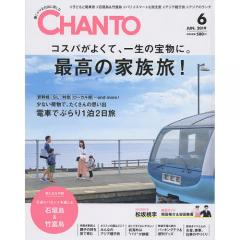 CHANTO(チャント) 2019年6月号