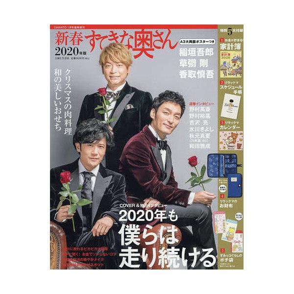 新春すてきな奥さん 2020年版 2020年1月号 【CHANTO(ちゃんと)増刊】