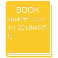 duet(デュエット) 2018年9月号