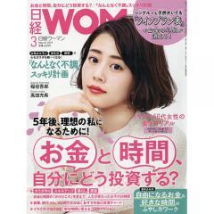 日経ウーマン 2019年3月号
