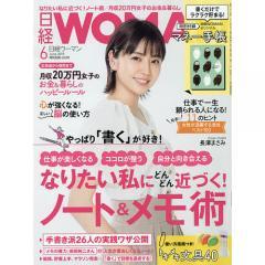 日経ウーマン 2019年6月号