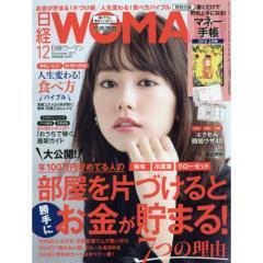 日経ウーマン 2017年12月号