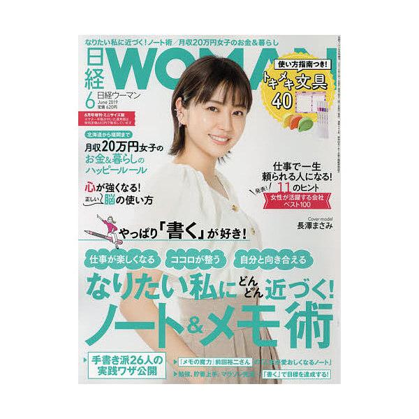「2019年6月号ミニサイズ版」 2019年6月号 【日経ウーマン別冊】