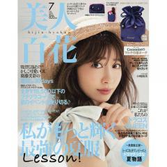 美人百花(びじんひゃっか) 2019年7月号