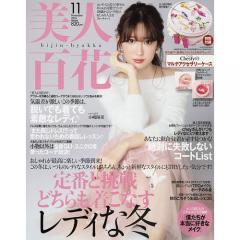 美人百花(びじんひゃっか) 2018年11月号