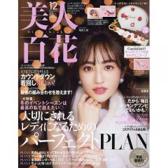 美人百花(びじんひゃっか) 2018年12月号