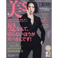 美ST(ビスト) 2018年4月号