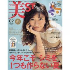 美ST(ビスト) 2019年9月号