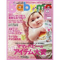 Baby-mo(ベビモ) 2020年4月号