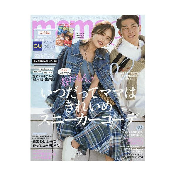 mamagirl(ママガール) 2019年4月号