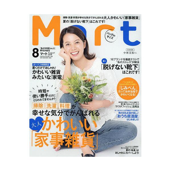 Mart(マート)バッグinサイズ 2018年8月号