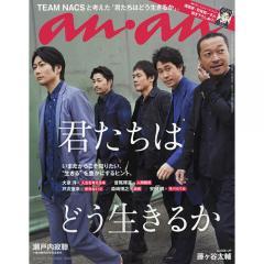 an・an(アン・アン) 2018年3月7日号