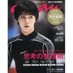 an・an(アン・アン) 2018年2月14日号