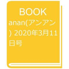 anan(アンアン) 2020年3月11日号