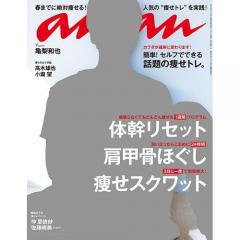 an・an(アン・アン) 2018年2月21日号