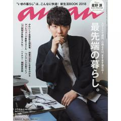 an・an(アン・アン) 2018年3月21日号