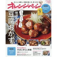 オレンジページSサイズ 2019年6月号 【オレンジページ増刊】