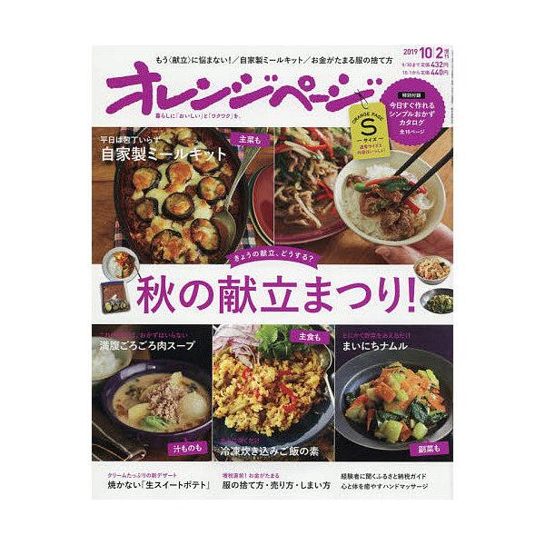 オレンジページSサイズ 2019年10月号 【オレンジページ増刊】