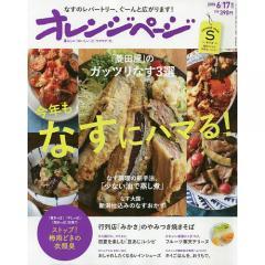 オレンジページSサイズ 2018年6月号 【オレンジページ増刊】