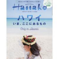 Hanako(ハナコ) 2017年5月11日号