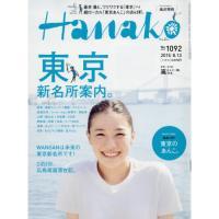 Hanako(ハナコ) 2015年8月13日号