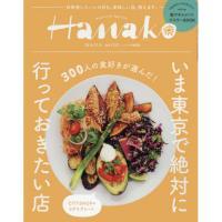 Hanako(ハナコ) 2016年12月8日号