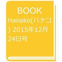 Hanako(ハナコ) 2015年12月24日号