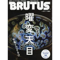 BRUTUS(ブルータス) 2019年5月1日号