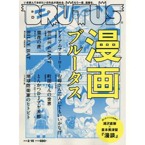 lohaco brutus ブルータス 2016年2月15日号 男性