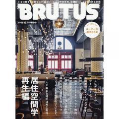 BRUTUS(ブルータス) 2018年8月15日号