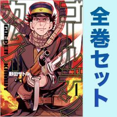 ゴールデンカムイ 1-15巻(最新巻含む全巻セット)/野田サトル