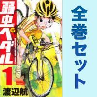 弱虫ペダル 全巻セット 1-52巻(最新巻含む全巻セット)/渡辺航