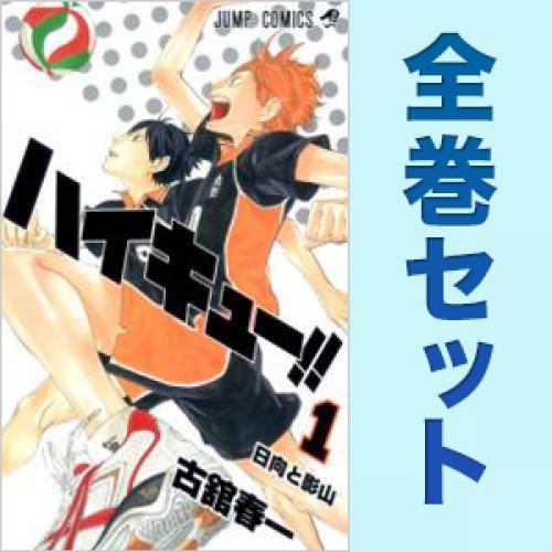 ハイキュー!! 全巻セット 1-31巻(最新巻含む全巻セット)/古舘春一
