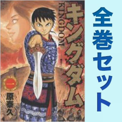 キングダム 全巻セット 1-50巻(最新巻含む全巻セット)/原泰久