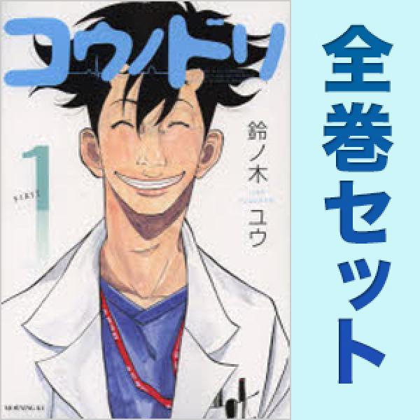 コウノドリ 全巻セット 1-22巻(最新刊含む全巻セット) / 鈴ノ木ユウ