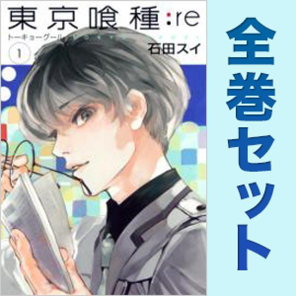東京喰種:re 全巻セット 1-15巻(最新巻含む全巻セット)/石田スイ