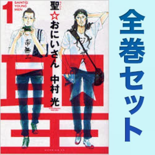 聖☆おにいさん 全巻セット 1-15巻(最新巻含む全巻セット)/中村光