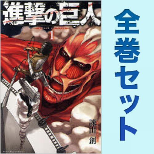 進撃の巨人 全巻セット 1-24巻(最新巻含む全巻セット)/諫山創