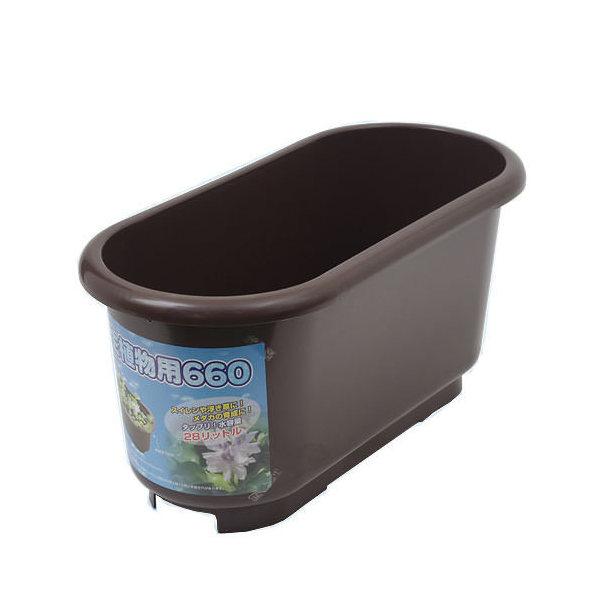 リサイクルプランター 穴無し 水生植物用660 ダークブラウン(幅66×奥行き29.5×高さ30.5cm・28L) お一人様1点限り