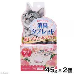 ハッピーペット 消臭タブレット フレッシュピーチの香り 45g×2個