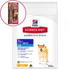 サイエンスダイエット シニア 小粒 高齢犬用 3.3kg 正規品 2袋入り おもちゃ(E)のおまけ付き