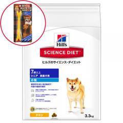 サイエンスダイエット シニア 小粒 高齢犬用 3.3kg 正規品 2袋入り おもちゃ(F)のおまけ付き