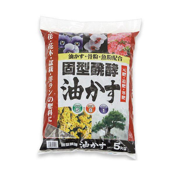 お一人様5点限り 瀬戸ヶ原花苑 固形醗酵油かす 約5kg 肥料 有機