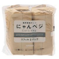 ハリオ 猫草栽培キット にゃんベジリフィル 2パック